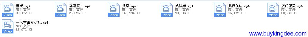 金蝶K3样板客户视频