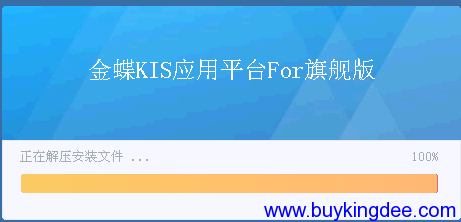 KIS旗舰版应用平台安装过程