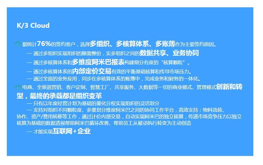 客户为什么选择金蝶K3cloud.jpg