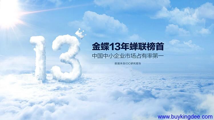 金蝶13年中国中小企业管理软件市场占有率榜首