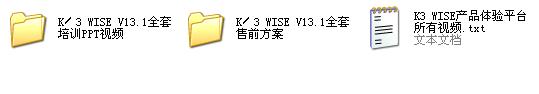 金蝶K3WISE13.1全资料.png