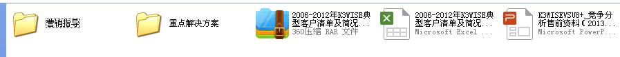 金蝶K3WISE13.1全资料3.png