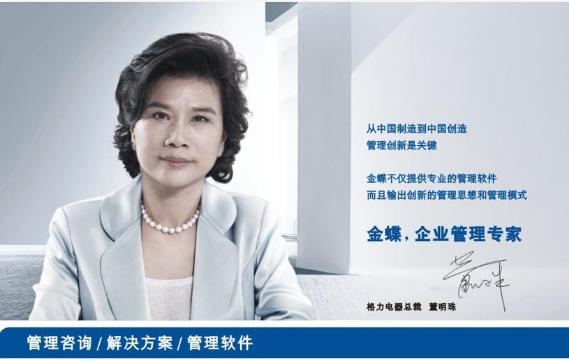 格力总裁董明珠代言金蝶.png