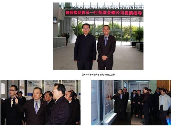 中共中央政治局常委李长春在金蝶-2009.jpg