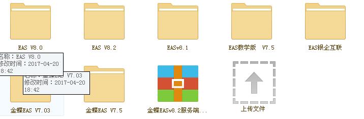 EAS安装包下载合集.png