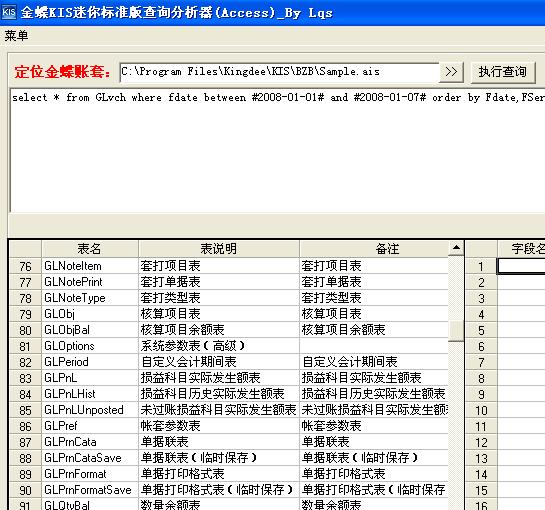 金蝶KIS迷你标准版查询分析器Access