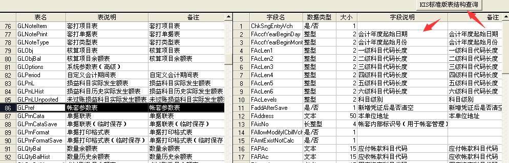 金蝶KIS迷你标准版查询分析器Access2.png