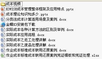 金蝶K3实际成本培训资料.png