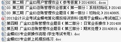 金蝶考试资料.png