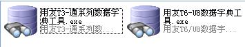 用友T3-通系列数据字典工具