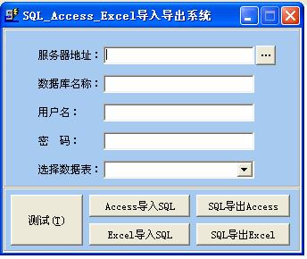 SQL_Access_Excel导入导出工具.png