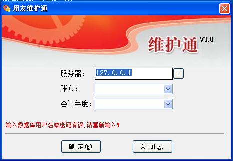 用友报表格式还原工具.png