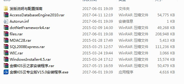 KIS云专业版V15.0安装文件.png