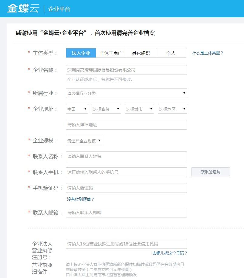 金蝶KIS云专业版V15.0注册流程