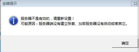 服务器不是有效的,请重新设置.png