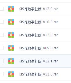 金蝶KIS行政事业版安装包合集.png