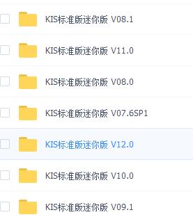 金蝶KIS标准版迷你版安装包合集.png