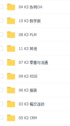 金蝶K3其他安装包合集.png