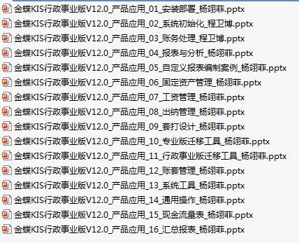 金蝶KIS行政事业版V12.0培训课件.png