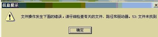 金蝶文件操作发生下面的错误,请仔细检查有关的文件、路径和驱动器。53:文件未找到g