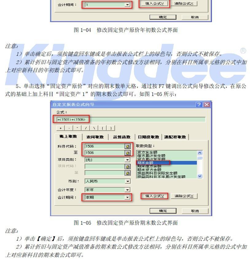 金蝶KIS标准版直接录入固定资产凭证的变通方法
