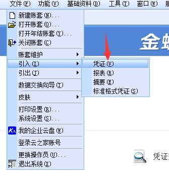 金蝶标准版迷你版引入凭证.png