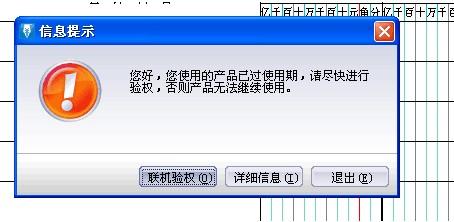 金蝶软件操作时提示已过使用期,需进行联机验权