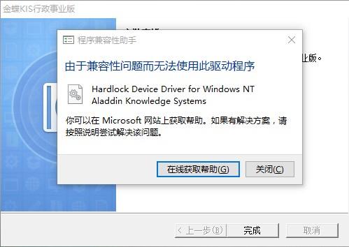 由于兼容性问题而无法使用此驱动程序