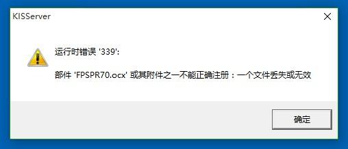 运行时错误399
