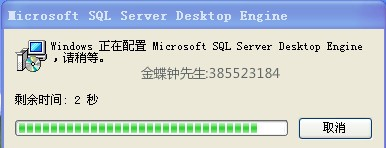 KIS专业版安装数据库msde时提示还有2秒(或者是其它的秒数)就不动了.png