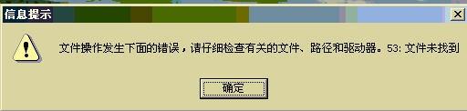 金蝶文件操作发生下面的错误,请仔细检查有关的文件、路径和驱动器。53:文件未找到.png