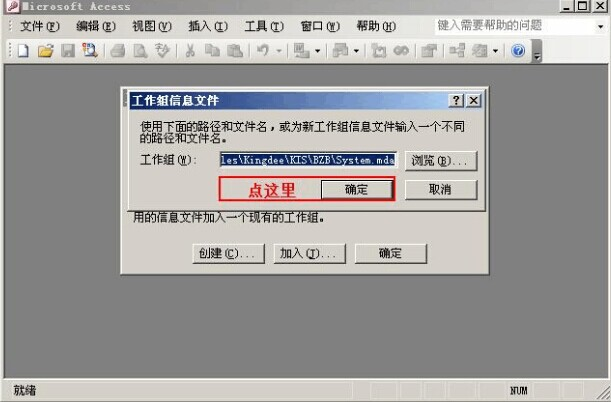 金蝶KIS打开数据库步骤