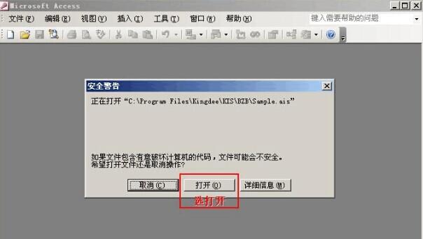 金蝶KIS打开数据库步骤 g