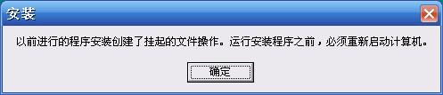 """安装SQL SERVER时提示""""以前进行的程序安装创建了挂起的操作,必须重启计算机"""".png"""