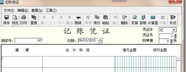 金蝶标准版凭证录入时日期错乱问题