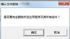 是否要完全删除所选应用程序及组件
