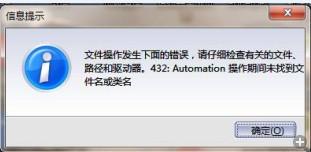 文件错误.png