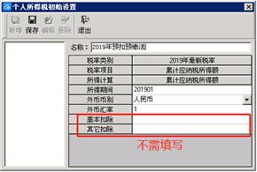 金蝶KIS专业版2019年新个税累计预扣法补丁说明书