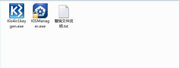 金蝶KIS专业版V14.0注册机.png