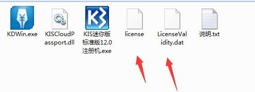 金蝶KIS迷你版V12.0注册码.png