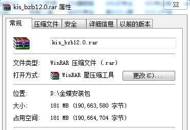 金蝶KIS标准版12.0安装包.png