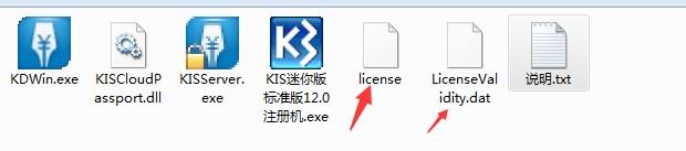 金蝶KIS标准版V12.0注册码.png