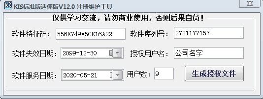 金蝶KIS标准版12.0注册机.png