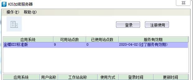 金蝶KIS标准版加密服务器站点.png