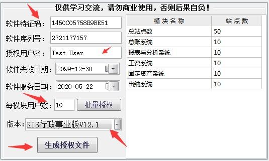 金蝶KIS行政事业版V12.1注册机.png