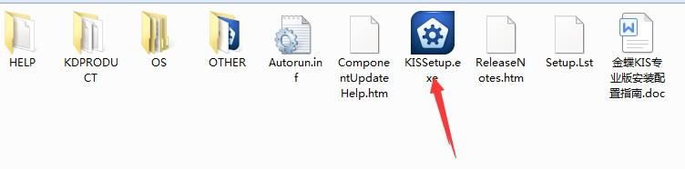 金蝶kis专业版14.0安装包.png