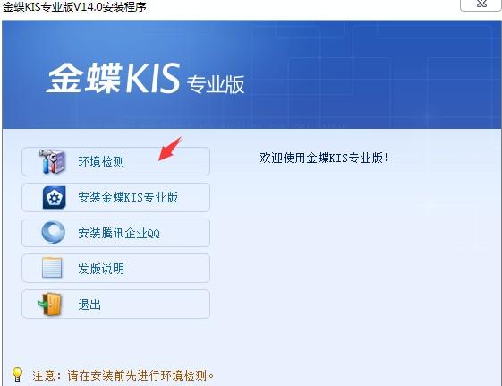 金蝶KIS专业版V14.0安装界面环境检测.png