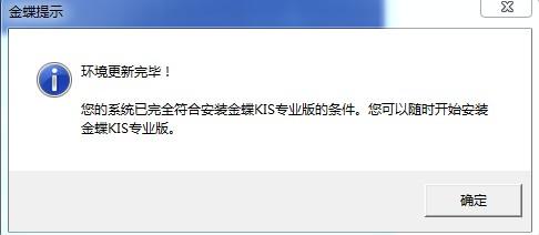 金蝶kis专业版安装.png