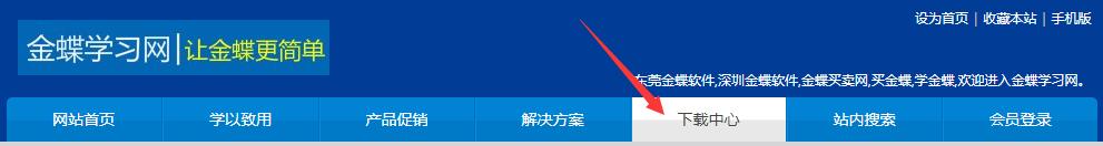 下载中心栏目.png